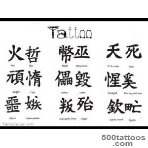 Chinese Tattoos, Designs And Ideas  Page 8_3