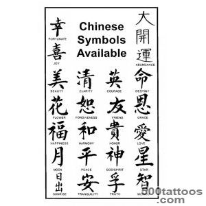 Chinese Tattoo Symbols Images Available  Tattoomagzcom › Tattoo _16