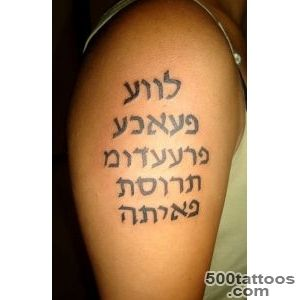 50 Hebrew tattoos phrases   HEBREW TATTOOJewish Tattoo_46