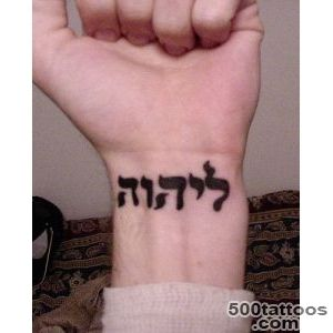 Hebrew Tattoo On Man Chest_6