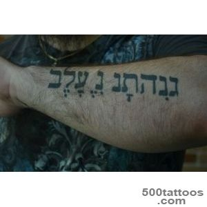 Hebrew Tattoos, Designs And Ideas  Page 6_42