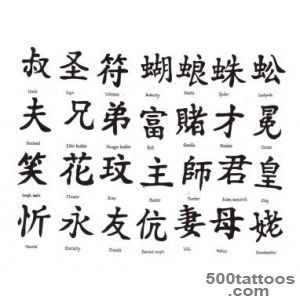 100 Beautiful Chinese Japanese Kanji Tattoo Symbols amp Designs_28
