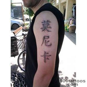 Pin Kanji Tattoo Designs Pictures And Artwork on Pinterest_30